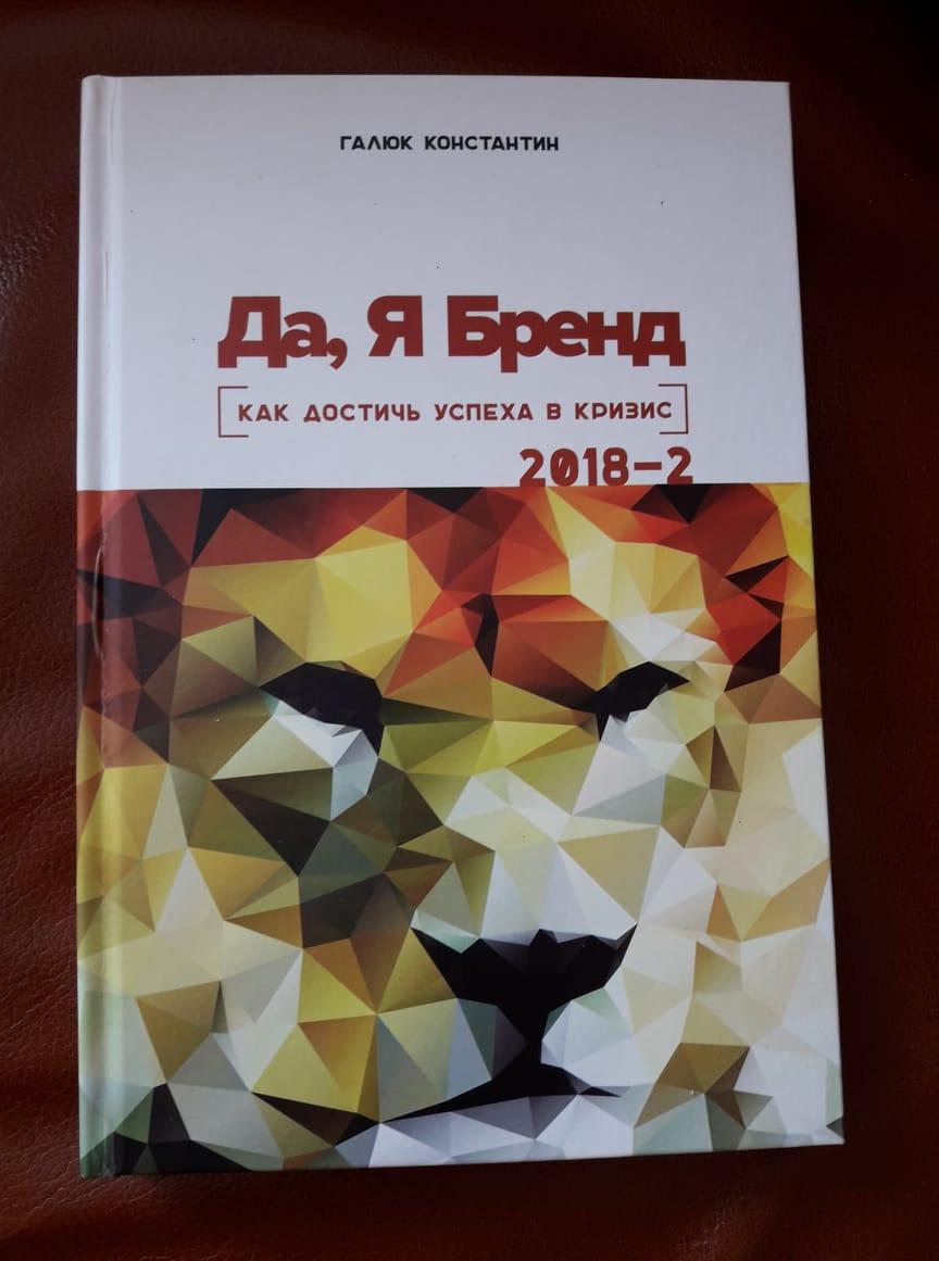 """Людмила Аржанникова Книга """" Да, Я Бренд"""""""