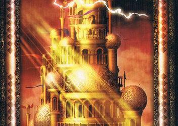 Башня Милар